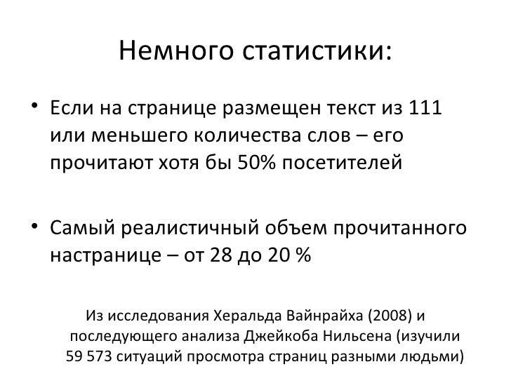 Немного статистики:• Если на странице размещен текст из 111  или меньшего количества слов – его  прочитают хотя бы 50% пос...
