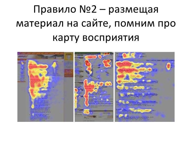 Правило №2 – размещаяматериал на сайте, помним про      карту восприятия