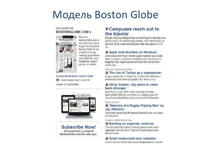 Модель Boston Globe