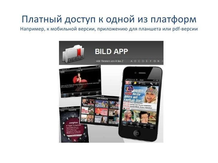 Платный доступ к одной из платформНапример, к мобильной версии, приложению для планшета или pdf-версии