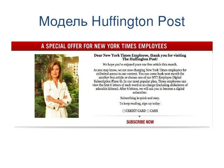 Модель Huffington Post