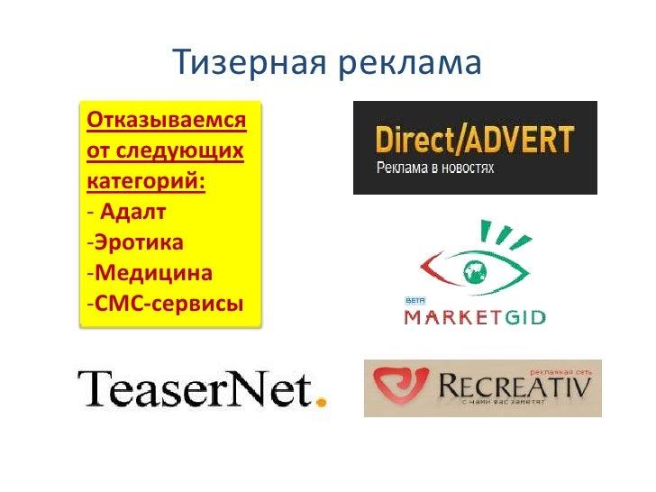 Тизерная рекламаОтказываемсяот следующихкатегорий:- Адалт-Эротика-Медицина-СМС-сервисы