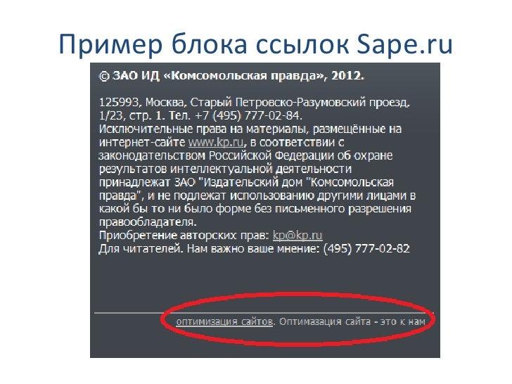 Пример блока ссылок Sape.ru