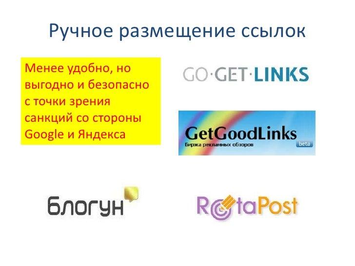 Ручное размещение ссылокМенее удобно, новыгодно и безопаснос точки зрениясанкций со стороныGoogle и Яндекса