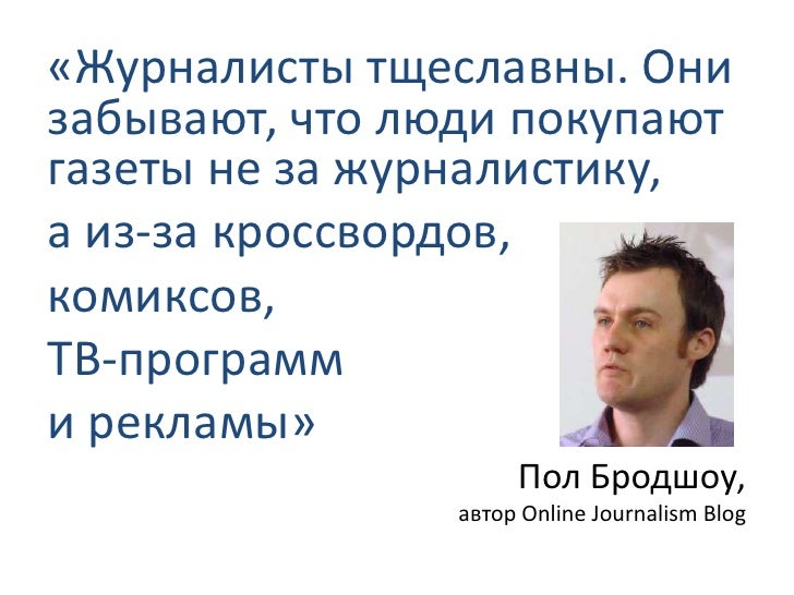 «Журналисты тщеславны. Онизабывают, что люди покупаютгазеты не за журналистику,а из-за кроссвордов,комиксов,ТВ-программи р...