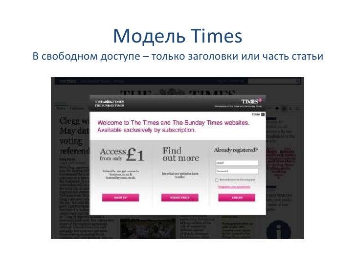 Модель TimesВ свободном доступе – только заголовки или часть статьи