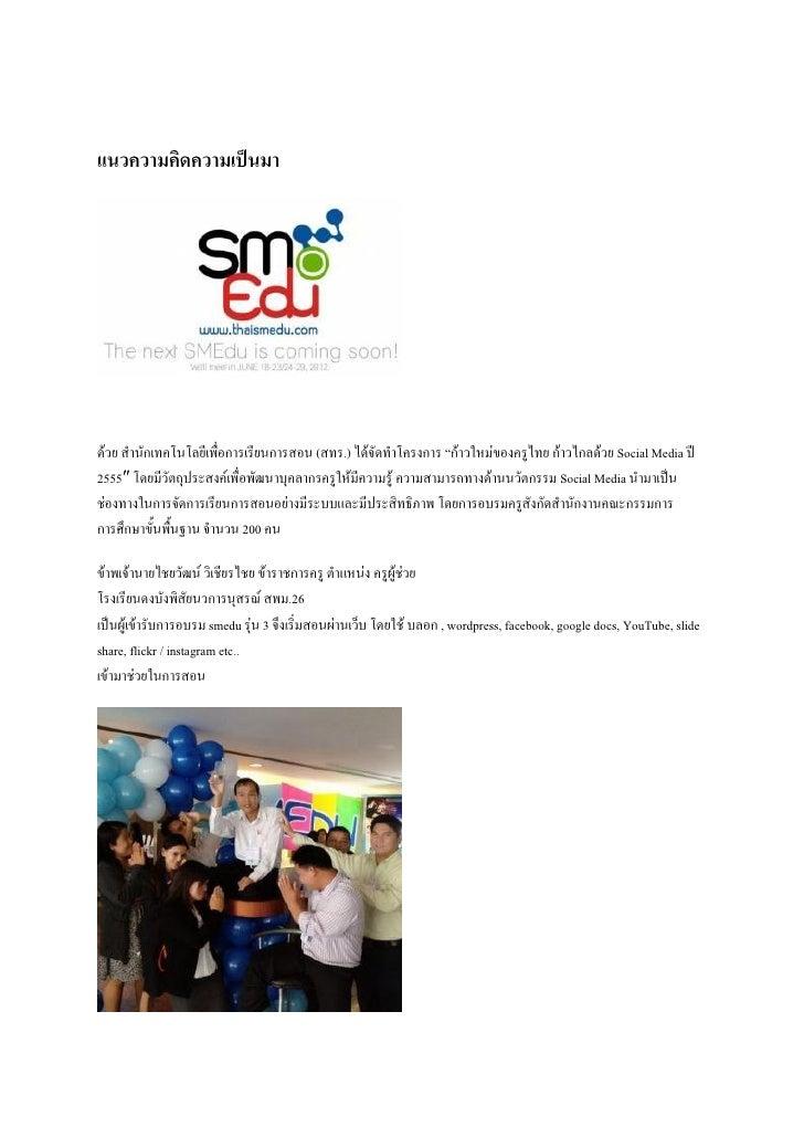 """แนวความคิดความเป็นมาด้วย สานักเทคโนโลยีเพื่อการเรียนการสอน (สทร.) ได้จัดทาโครงการ """"ก้าวใหม่ของครูไทย ก้าวไกลด้วย Social Me..."""