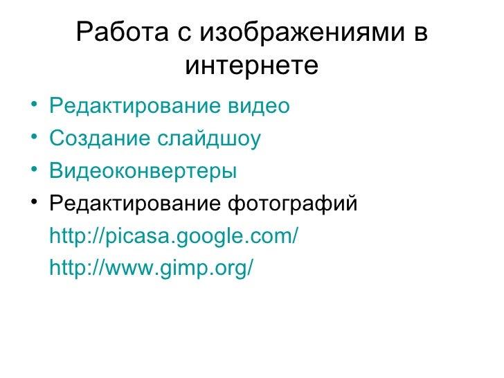 Работа с изображениями в              интернете•   Редактирование видео•   Создание слайдшоу•   Видеоконвертеры•   Редакти...