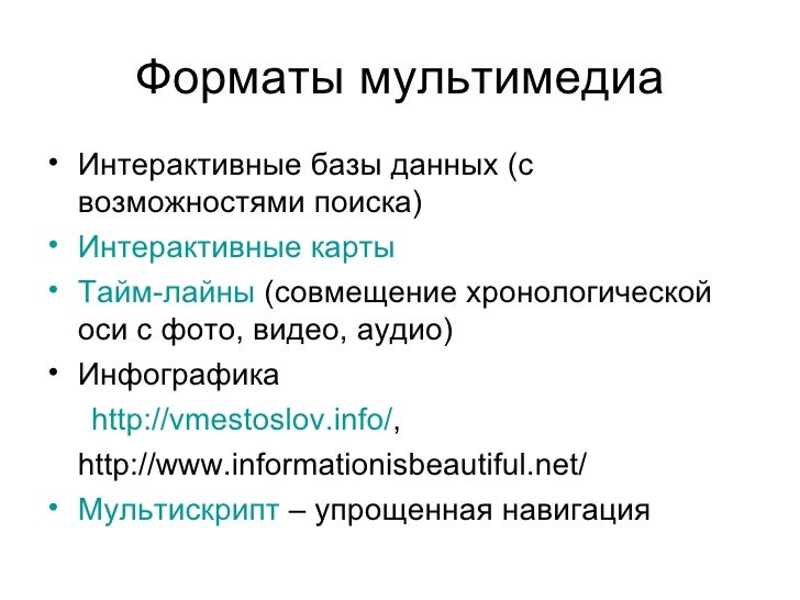 Форматы мультимедиа• Интерактивные базы данных (с  возможностями поиска)• Интерактивные карты• Тайм-лайны (совмещение хрон...
