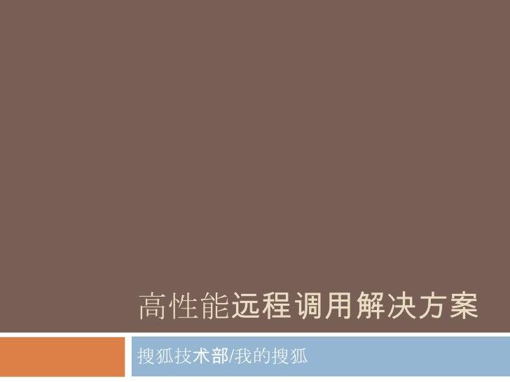 高性能远程调用解决方案搜狐技术部/我的搜狐