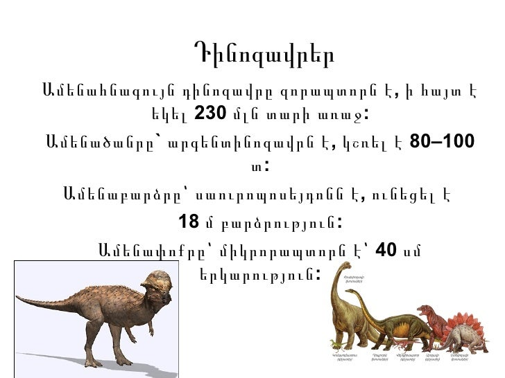 ԴինոզավրերԱմենահնագույն դինոզավրը զորապտորն է , ի հայտ է          եկել 230 մլն տարի առաջ :Ամենածանրը ` արգենտինոզավրն է , ...