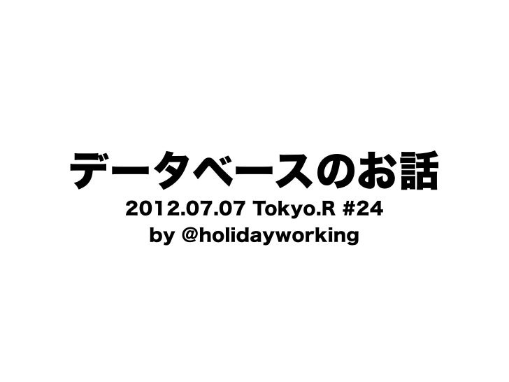 データベースのお話 2012.07.07 Tokyo.R #24   by @holidayworking