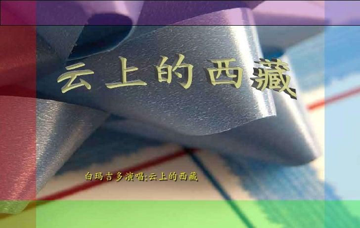 迷人的西藏     Gorgeous Tibet      Editor: S. Huang      Music:天      堂       2009-2-8白玛吉多演唱:云上的西藏
