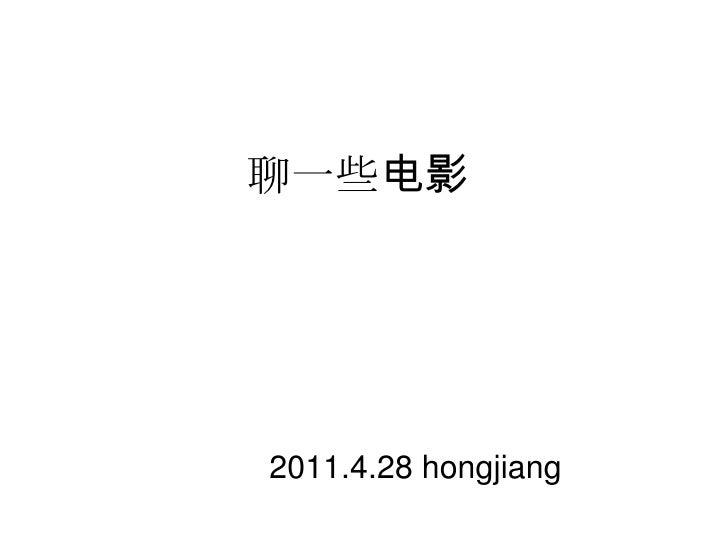 聊一些电影2011.4.28 hongjiang