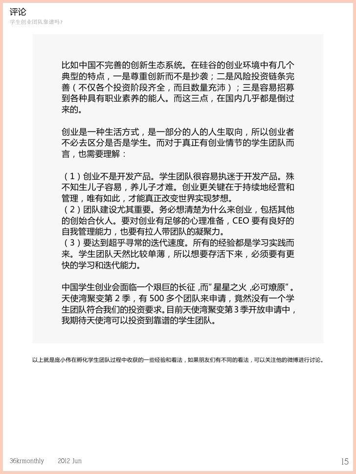 评论学生创业团队靠谱吗?               比如中国不完善的创新生态系统。在硅谷的创业环境中有几个               典型的特点,一是尊重创新而不是抄袭;二是风险投资链条完               善(不仅各个投资阶段齐...