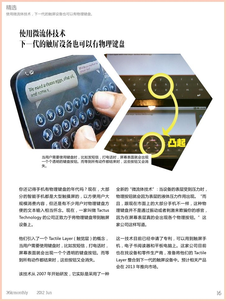 精选使用微流体技术,下一代的触屏设备也可以有物理键盘。      使用微流体技术      下一代的触屏设备也可以有物理键盘                                                        凸起  ...
