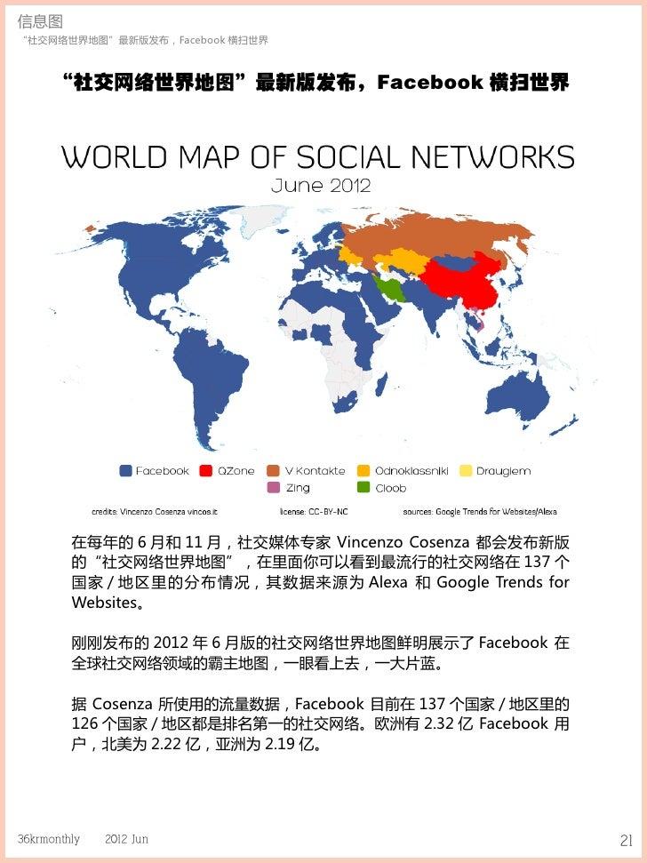 """信息图""""社交网络世界地图""""最新版发布,Facebook 横扫世界      """"社交网络世界地图""""最新版发布,Facebook 横扫世界         在每年的 6 月和 11 月,社交媒体专家 Vincenzo Cosenza 都会发布新版 ..."""