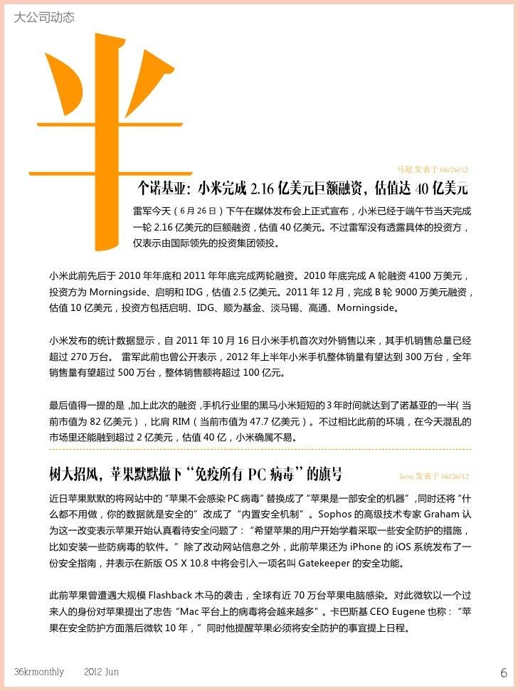 大公司动态                                                            马超 发表于 06/26/12                         雷军今天(6 月 26 日)下午在...