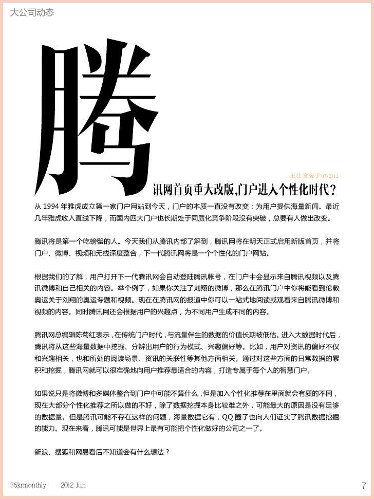 大公司动态                                              王壮 发表于 07/2/12       从 1994 年雅虎成立第一家门户网站到今天,门户的本质一直没有改变:为用户提供海量新闻。最近   ...