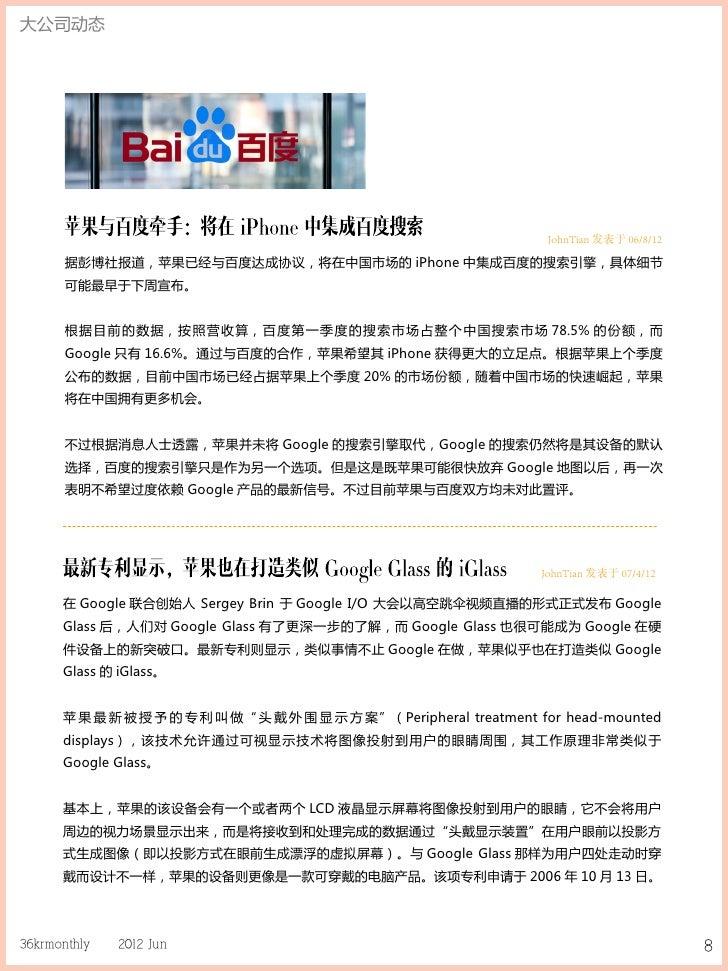 大公司动态                                                                      JohnTian 发表于 06/8/12       据彭博社报道,苹果已经与百度达成协议,将...