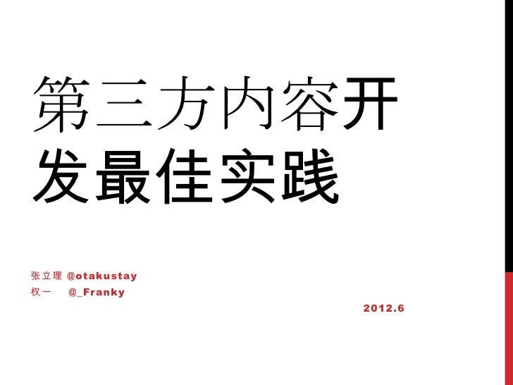 第三方内容开发最佳实践张立理 @otakustay权一   @_Fr ank y                  2012.6