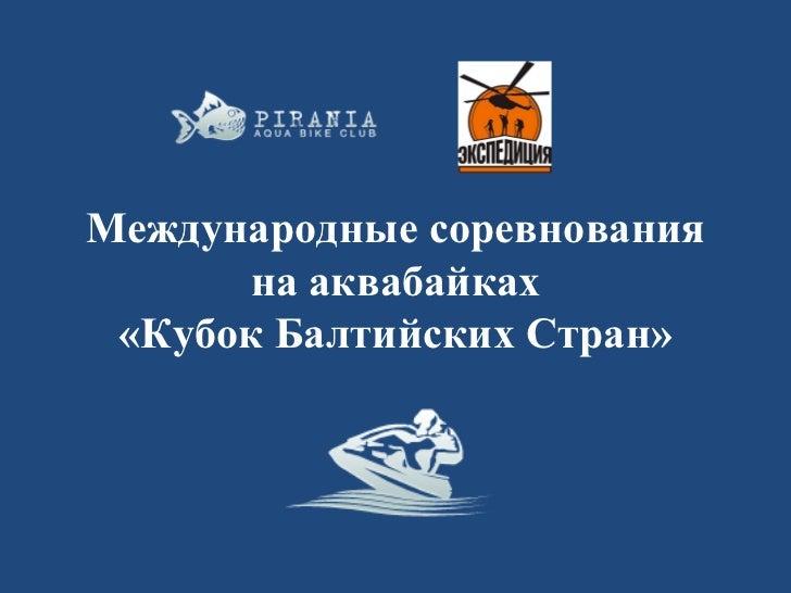 Международные соревнования      на аквабайках «Кубок Балтийских Стран»