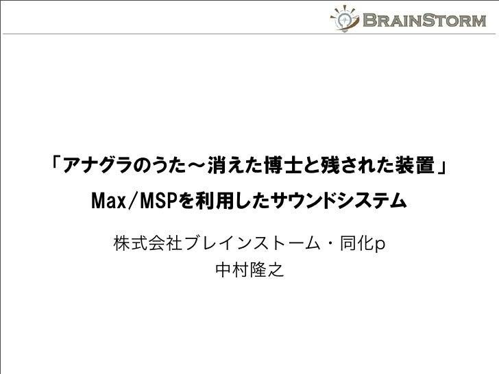 「アナグラのうた〜消えた博士と残された装置」  Max/MSPを利用したサウンドシステム   株式会社ブレインストーム・同化p         中村隆之