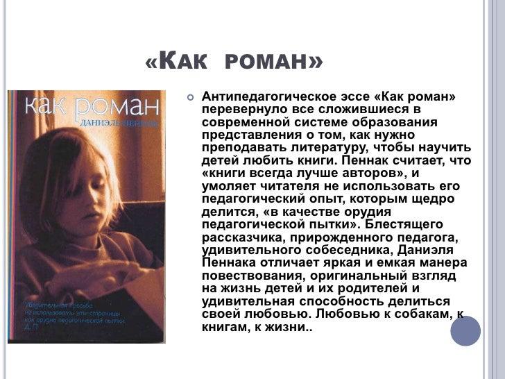 Цитата даниэля пеннак о семейном чтении