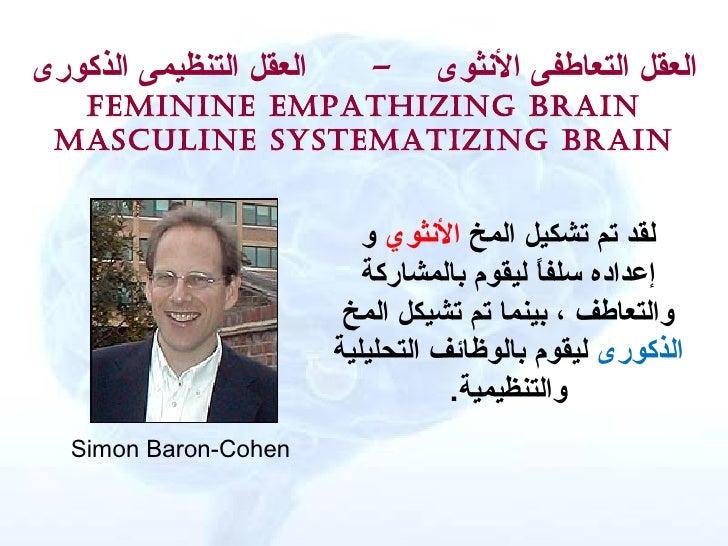الذكاء و حقيقة العقل Slide 2