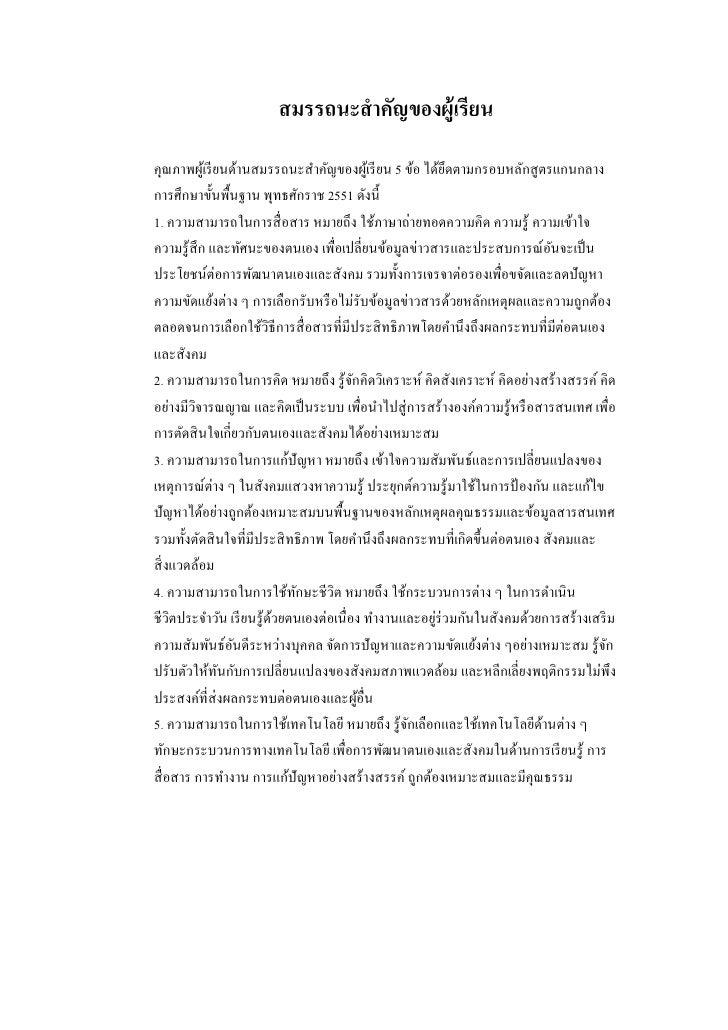 สมรรถนะสํ าคัญของผู้เรียนคุณภาพผูเ้ รี ยนด้านสมรรถนะสําคัญของผูเ้ รี ยน 5 ข้อ ได้ยดตามกรอบหลักสู ตรแกนกลาง                ...