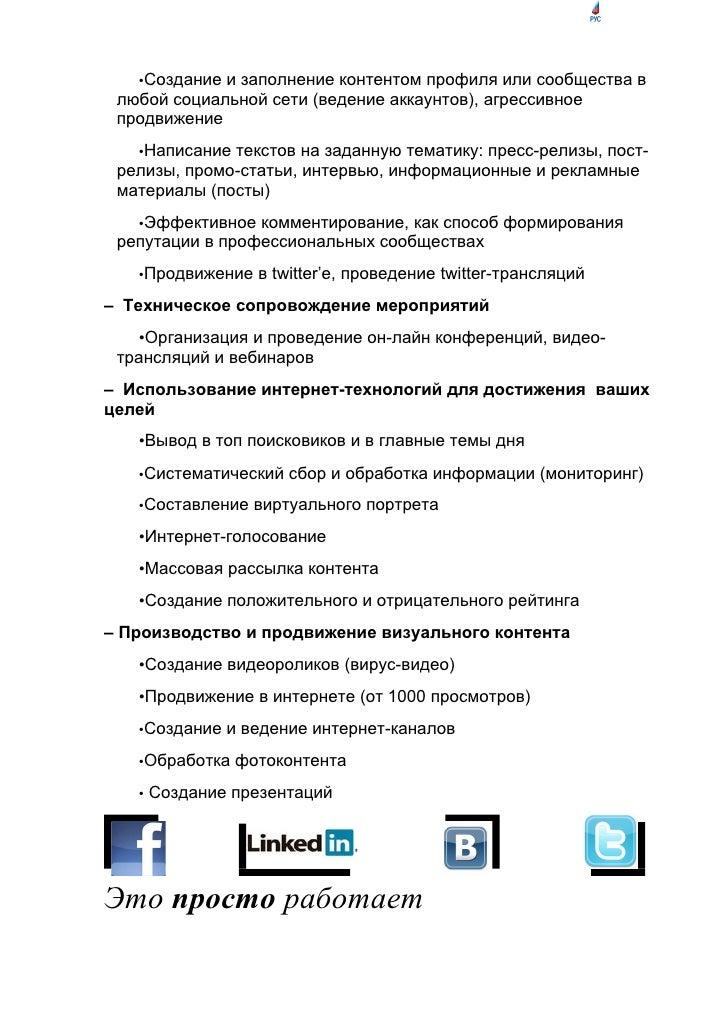 •Создание и заполнение контентом профиля или сообщества в любой социальной сети (ведение аккаунтов), агрессивное продвижен...