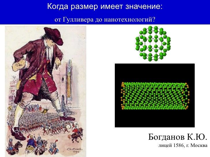 Когда размер имеет значение: от Гулливера до нанотехнологий?                             Богданов К.Ю.                    ...