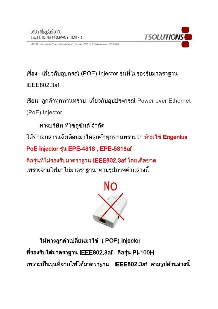 (POE) InjectorIEEE802.3af                                          Power over Ethernet(PoE) Injector                      ...