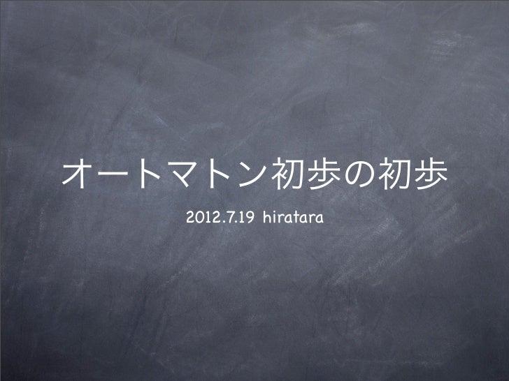オートマトン初歩の初歩   2012.7.19 hiratara