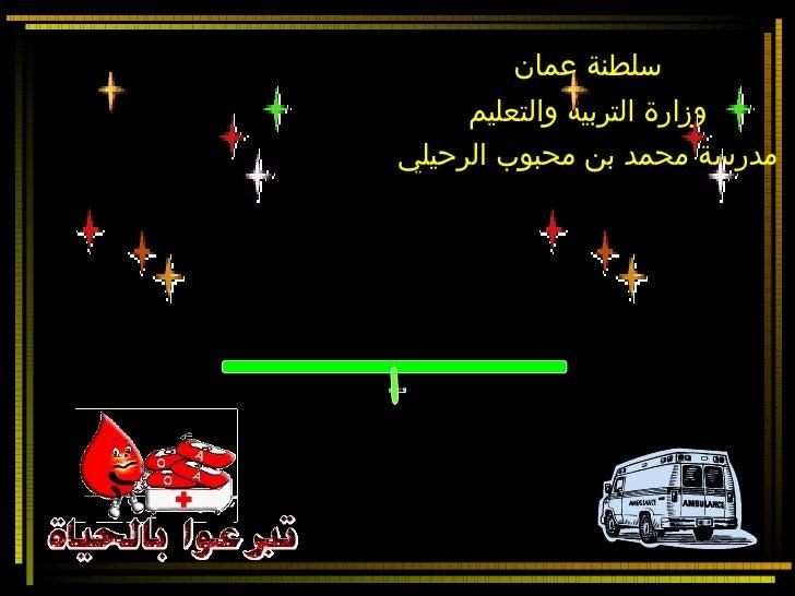 سلطنة عمان     وزارة التربية والتعليممدرسة محمد بن محبوب الرحيلي