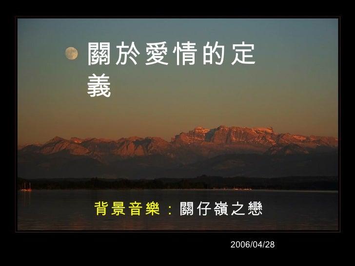 關於愛情的定義背景音樂:關仔嶺之戀        2006/04/28
