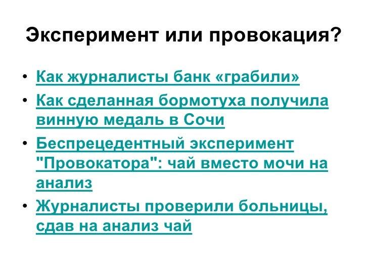 Эксперимент или провокация?• Как журналисты банк «грабили»• Как сделанная бормотуха получила  винную медаль в Сочи• Беспре...