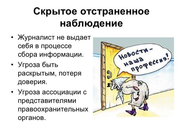 Скрытое отстраненное         наблюдение• Журналист не выдает  себя в процессе  сбора информации.• Угроза быть  раскрытым, ...