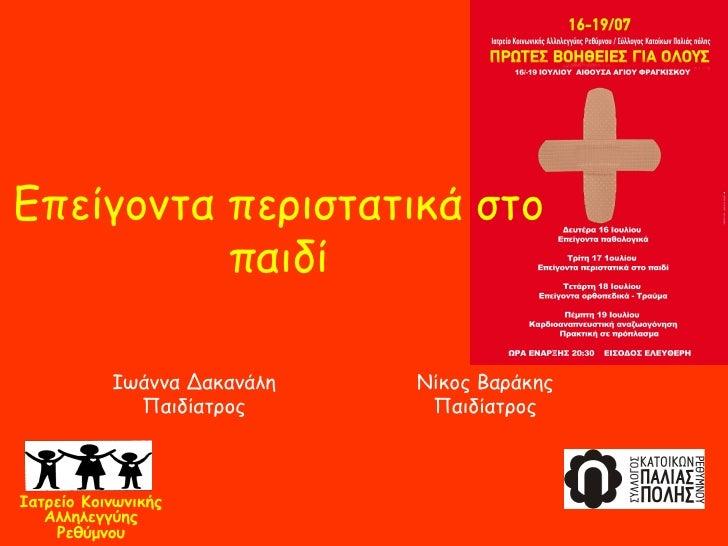 Επείγοντα περιστατικά στο          παιδί           Ιωάννα Δακανάλη   Νίκος Βαράκης             Παιδίατρος       Παιδίατρος...