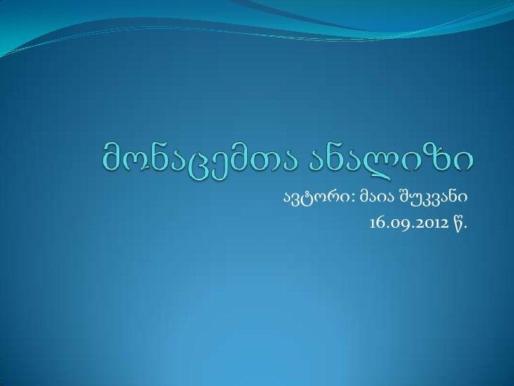 ავტორი: მაია შუკვანი         16.09.2012 წ.