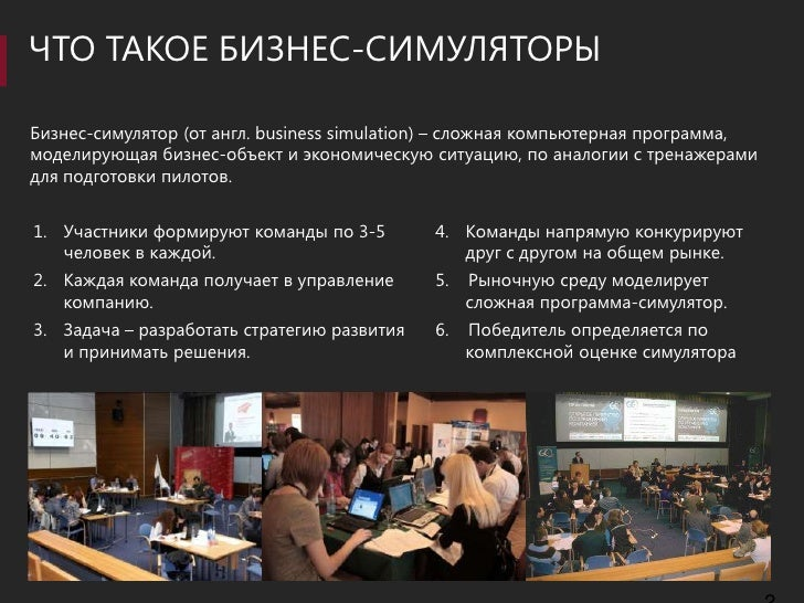 Разработка компьютерных симуляторов - Дмитрий Шестаков Slide 2