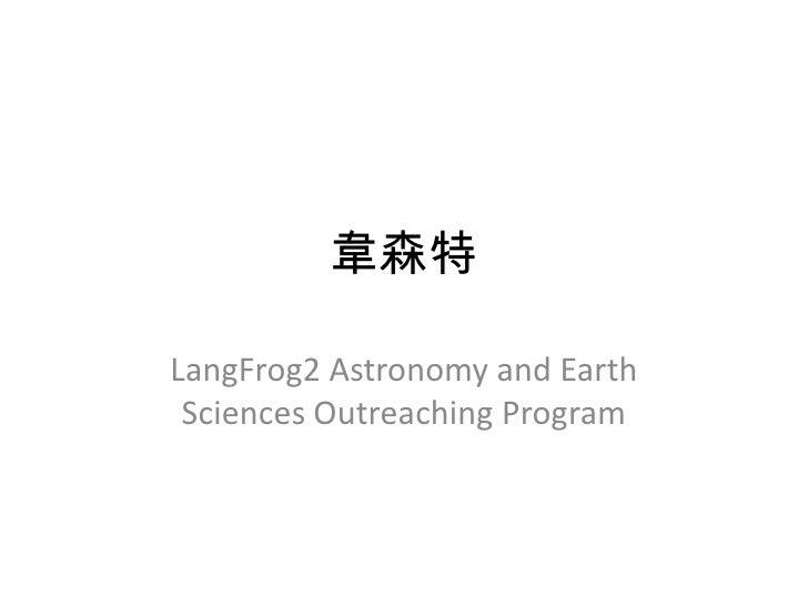 韋森特LangFrog2 Astronomy and Earth Sciences Outreaching Program