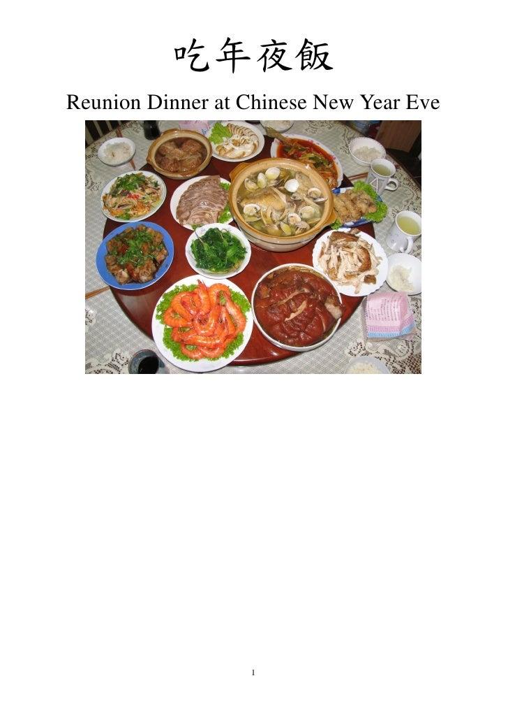 吃年夜飯Reunion Dinner at Chinese New Year Eve                  1