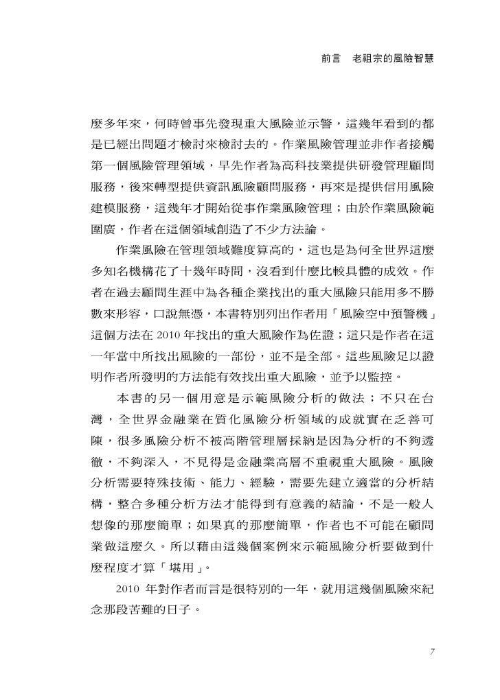 風險管理之預警機制    No.    重大風險名稱         範例類型    1      北韓核武         BCP 風險分析    2     揹黑鍋的風險      無財務損失的潛在重大風險    3      美國追稅  ...