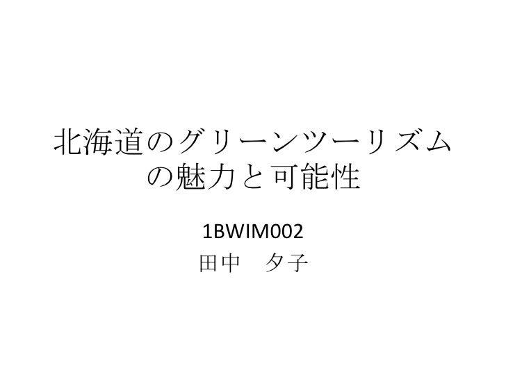 北海道のグリーンツーリズム   の魅力と可能性    1BWIM002    田中 夕子