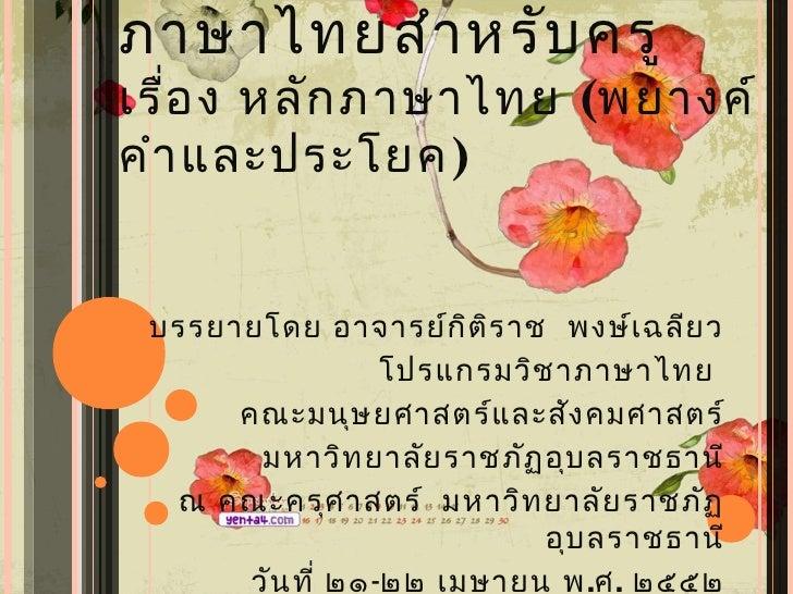 ภาษาไทยสำา หรับ ครูเรื่อ ง หลัก ภาษาไทย (พยางค์คำา และประโยค) บรรยายโดย อาจารย์ก ิต ิร าช พงษ์เ ฉลีย ว                  โป...