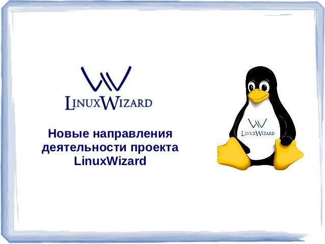 Новые направлениядеятельности проекта     LinuxWizard