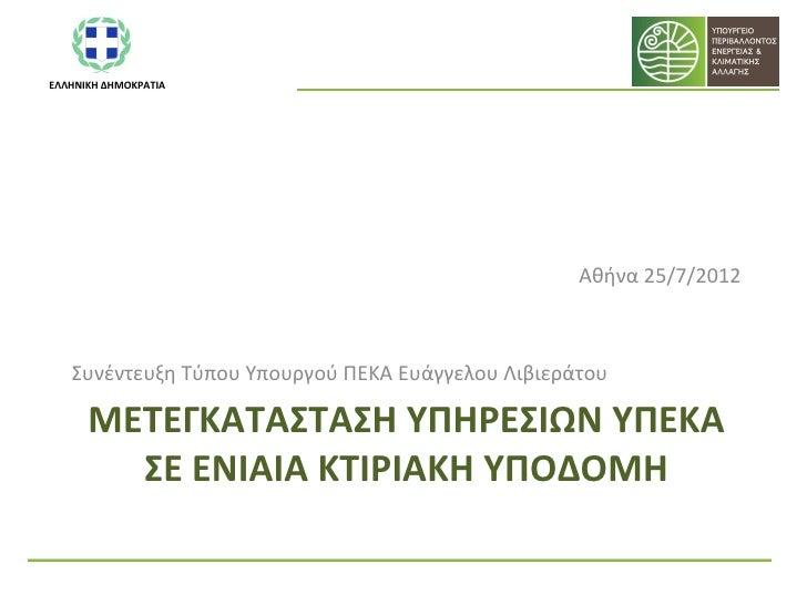 ΕΛΛΗΝΙΚΗ ΔΗΜΟΚΡΑΤΙΑ                                                   Αθήνα 25/7/2012   Συνέντευξη Τύπου Υπουργού ΠΕΚΑ Ευά...