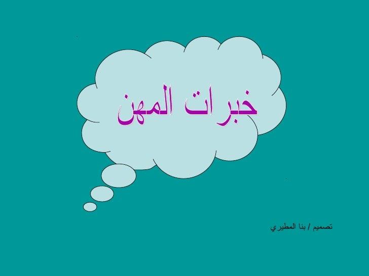 تصميم / بنا المطيري