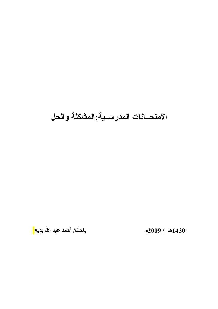 التمتحــانات المدرســية:المشكلة والحلباحث/ أحمد عبد ال بديه               0341هـ / 9002م